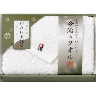 今治タオル 紋織そふとタオルセット IB-5310-11 7481
