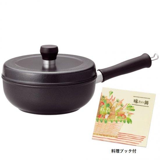 AZK-18味わい鍋 片手鍋18cm AZK-18 0045