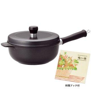 味わい鍋 片手鍋20cm AZK-20 0045