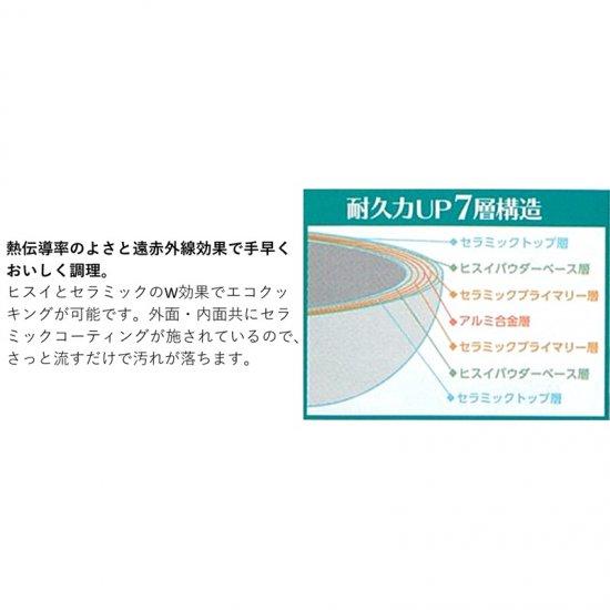 KKN-HC20Fククナ ヒスイフライパン20cm KKN-HC20F 0045