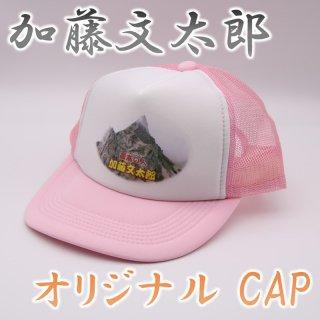 加藤文太郎 CAP ピンク AM-41 4101