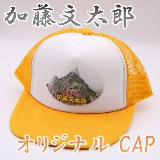 加藤文太郎 CAP イエロー AM-17 4101