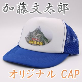 加藤文太郎 CAP ロイヤルブルー AM-13 4101