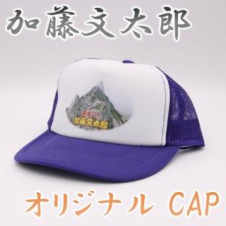 加藤文太郎 CAP パープル AM-40 4101