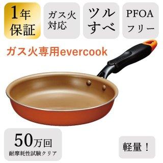 evercook ガス火軽量20cm EFPKEK20OR 4851