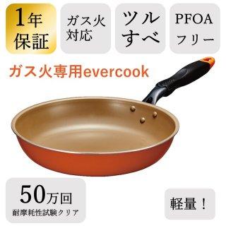evercook ガス火軽量28cm EFPKEK28OR 4851