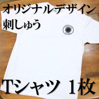 Tシャツオリジナルデザイン 1枚 刺繍【送料無料】0001