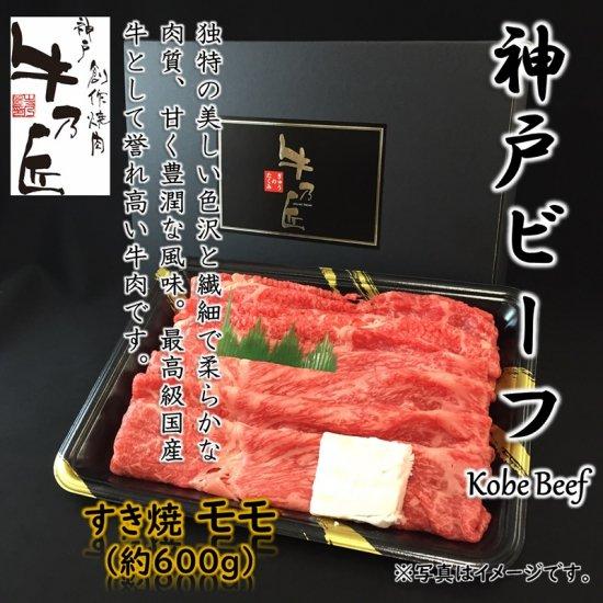 3124-150-5神戸牛乃匠 神戸ビーフ すき焼 モモ600g 3124-150-5【送料無料】0771
