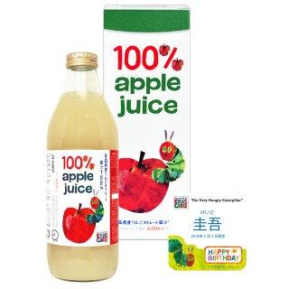 はらぺこあおむし 青森県産りんごジュース WAH-10【お名入れ】0051