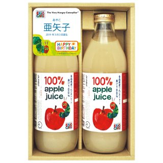 はらぺこあおむし 青森県産りんごジュース WAH-20【お名入れ】0051