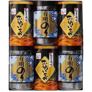 【半額】有明のり永谷園松茸風味お吸い物詰合せZNA-30【数量限定】 0035