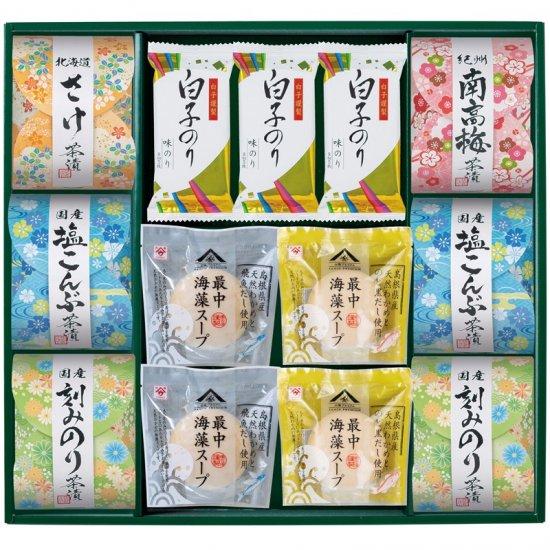 2665-50【送料無料】茶漬 味之庵 〜のど黒最中スープ付〜 2665-50 0771