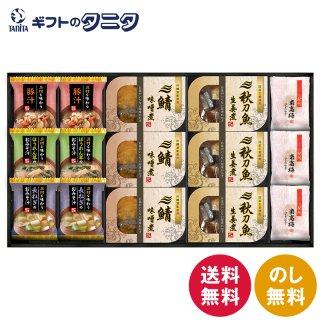 【送料無料】三陸産煮魚&おみそ汁・梅干しセット MF-50 0051