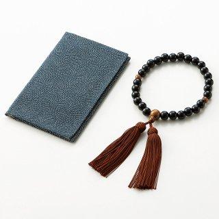 黒梅京念珠・念珠袋セット 男性用  401-404 1801