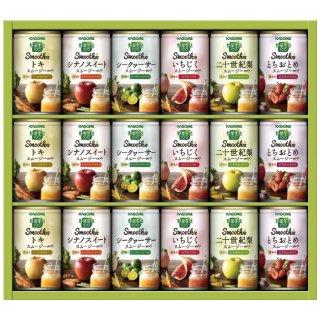 カゴメ 野菜生活 Smoothieギフト ご当地果実のとろけるスムージー YSG-30R 5321