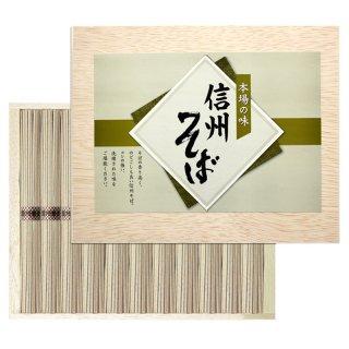 【送料無料】信州そば <木箱>SOQ-20 0035