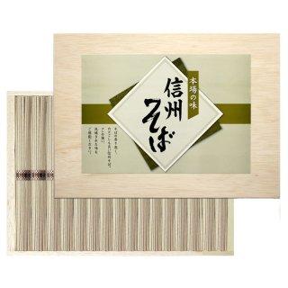 【送料無料】信州そば<木箱> SOQ-25 0035