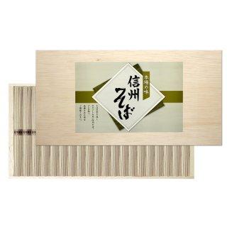 【送料無料】【30%OFF】信州そば <木箱> SOQ-30 0035