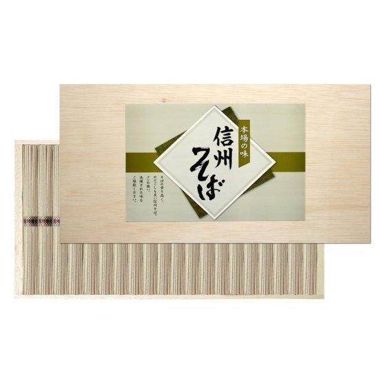 SOQ-50【送料無料】【30%OFF】信州そば <木箱> SOQ-50 0035