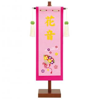 ひな人形 3610-68-012 名前旗 名前刺繍(小)(台付)◎高さ42cm ○名入代込 0011