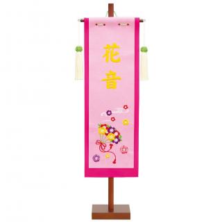 ひな人形 3610-68-013 名前旗 名前刺繍(中)(台付)◎高さ55cm ○名入代込 0011