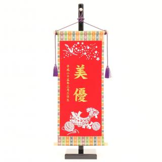 ひな人形 3610-68-006 名前旗 ホログラム(台付)◎高さ74cm ○名入・生年月日代含む 0011