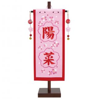 ひな人形 3610-68-010 名前旗 桜刺繍(フレームタイプ)2文字(小)(台付)◎高さ42cm ○名入代含む 0011
