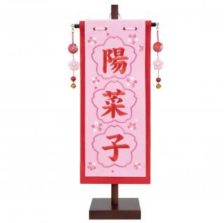 ひな人形 3610-68-011 名前旗 桜刺繍(フレームタイプ)3文字(小)(台付)◎高さ42cm ○名入代含む 0011