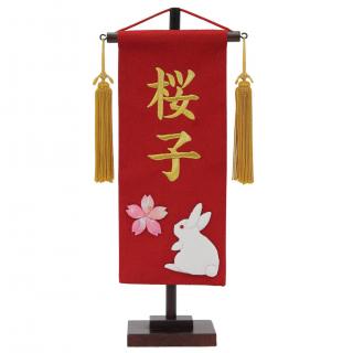 ひな人形 3610-62-001 名前旗 名前刺繍 桜うさぎ(小)赤 ◎高さ39cm ○名入代含む 0011