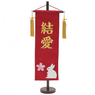 ひな人形 3610-62-002 名前旗 名前刺繍 桜うさぎ(特中)赤 ◎高さ57cm ○名入代含む 0011