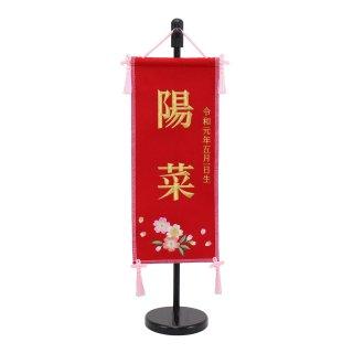 ひな人形 4F61-AA-001SC 名前旗 名前旗刺繍(特小)S名前 ◎高さ44cm ○名入・生年月日代含む 0011