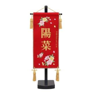 ひな人形 4F61-AA-002SC 名前旗 名前旗刺繍(特小)S名前 ◎高さ44cm ○名入・生年月日代含む 0011
