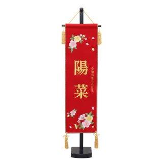 ひな人形 4F61-AA-003SC 名前旗 名前旗刺繍(中)S名前 ◎高さ84cm ○名入・生年月日代含む 0011