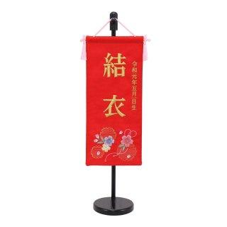 ひな人形 4F61-AA-006SC 名前旗 雪輪桜(特小)S名前 ◎高さ44cm  ○名入・生年月日代含む 0011