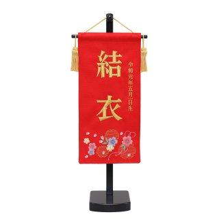 ひな人形 4F61-AA-007SC 名前旗 雪輪桜(小)S名前 ◎高さ57cm  ○名入・生年月日代含む 0011