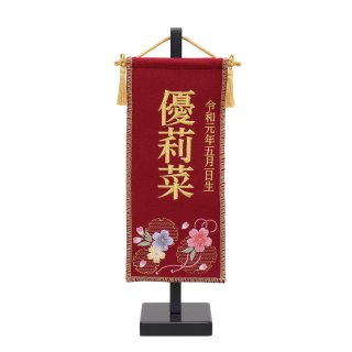 ひな人形 4F61-AA-009SC 名前旗 雪輪桜(小)S名前 ◎高さ57cm  ○名入・生年月日代含む 0011