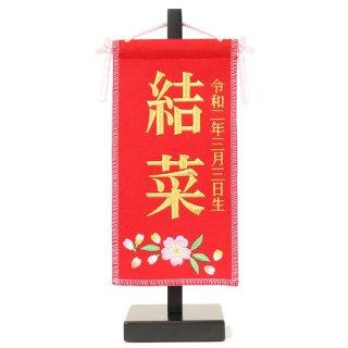 ひな人形 4F61-AA-014SC 名前旗 名前旗刺繍(豆)S名前 ◎高さ44cm ○名入・生年月日代含む 0011