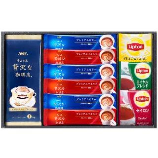 【送料無料】<AGF&リプトン>珈琲・紅茶セット BD-15S 3831