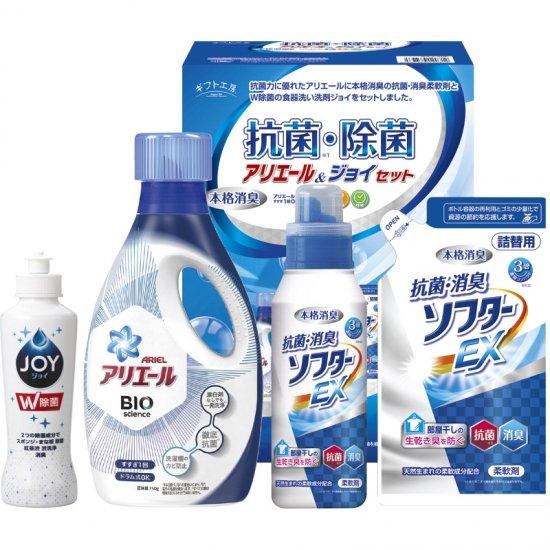 SAJ-20F【送料無料】ギフト工房 抗菌除菌・アリエール&ジョイセット SAJ-20F 3020