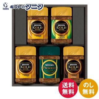【送料無料】ネスカフェ プレミアム レギュラーソリュブルコーヒーセット N30-S 4851