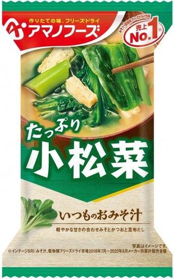 【送料無料】アマノフーズお味噌汁32食 バラエティセット
