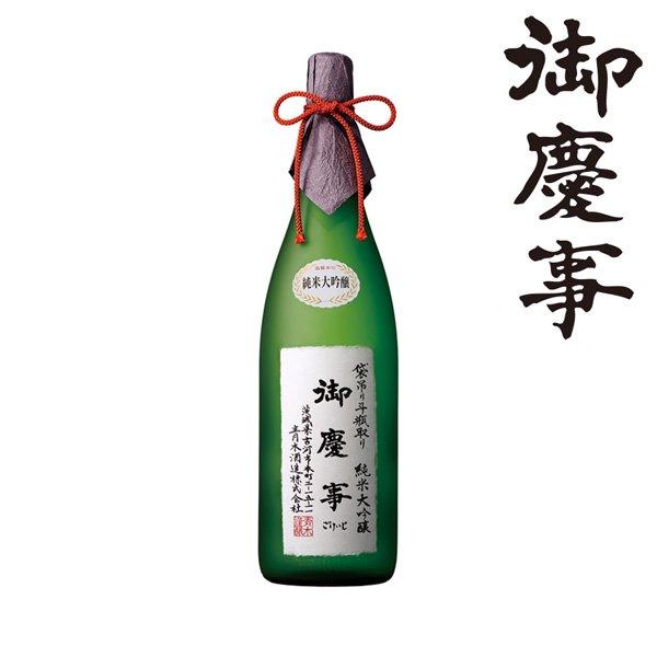 御慶事 袋吊り斗瓶取り 純米大吟醸 1800ml