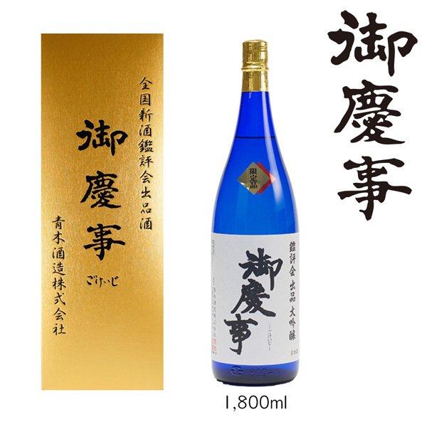 <img class='new_mark_img1' src='https://img.shop-pro.jp/img/new/icons29.gif' style='border:none;display:inline;margin:0px;padding:0px;width:auto;' />御慶事 大吟醸 全国新酒鑑評会 出品酒 1800ml