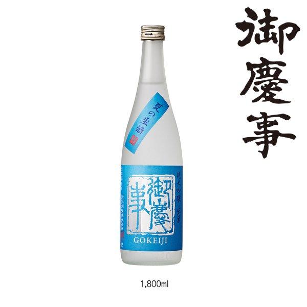 <img class='new_mark_img1' src='https://img.shop-pro.jp/img/new/icons5.gif' style='border:none;display:inline;margin:0px;padding:0px;width:auto;' />御慶事 純米吟醸 夏の生酒 【夏限定】 1800ml