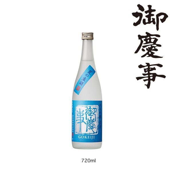 <img class='new_mark_img1' src='https://img.shop-pro.jp/img/new/icons5.gif' style='border:none;display:inline;margin:0px;padding:0px;width:auto;' />御慶事 純米吟醸 夏の生酒 【夏限定】 720ml