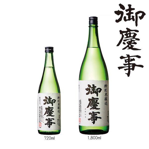 御慶事 特別本醸造 1800ml
