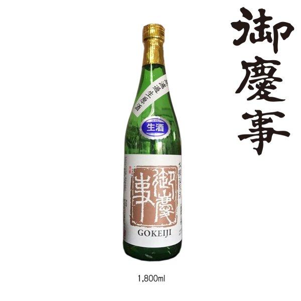 御慶事 特別本醸造 無濾過生原酒【春限定】 1,800ml