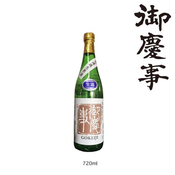 御慶事 特別本醸造 無濾過生原酒【春限定】 720ml