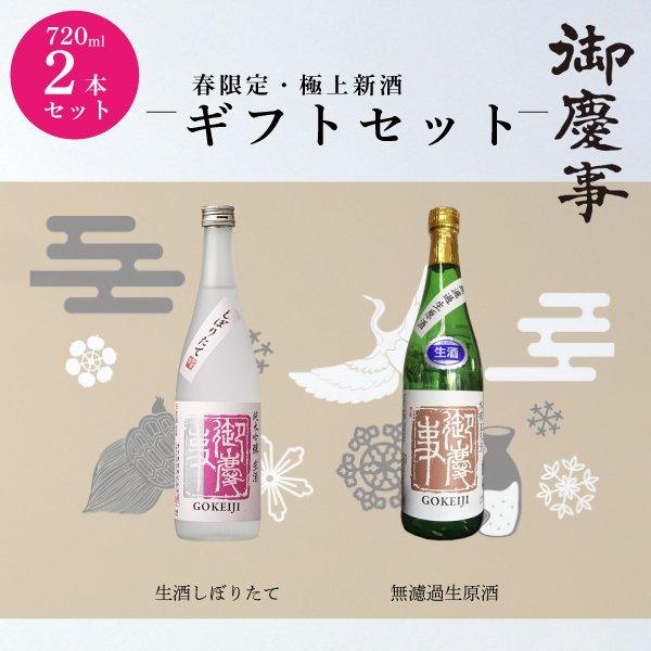 御慶事【春限定】極上新酒ギフトセット 生酒しぼりたて・無濾過生原酒