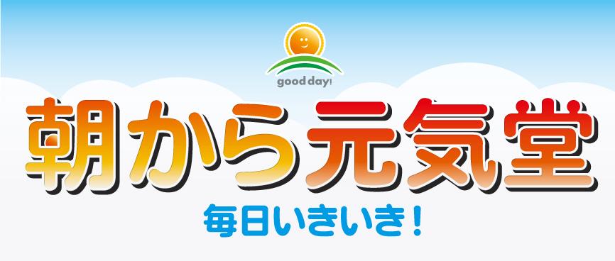 朝から元気堂〜毎日いきいき!